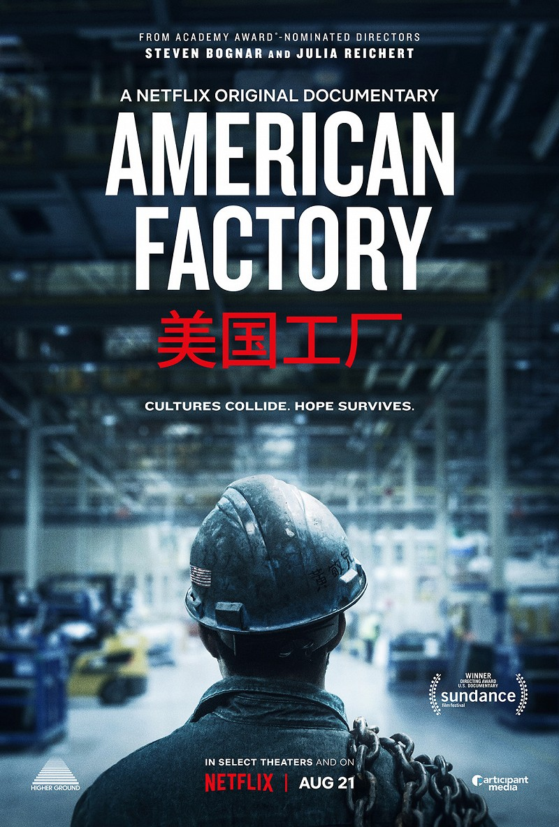 'American Factory' takes you inside the factory of Fuyao in Dayton, Ohio, where workers from China and the United States come and work together in a unique microcosm of globalization. (Photo credit: IMDb)