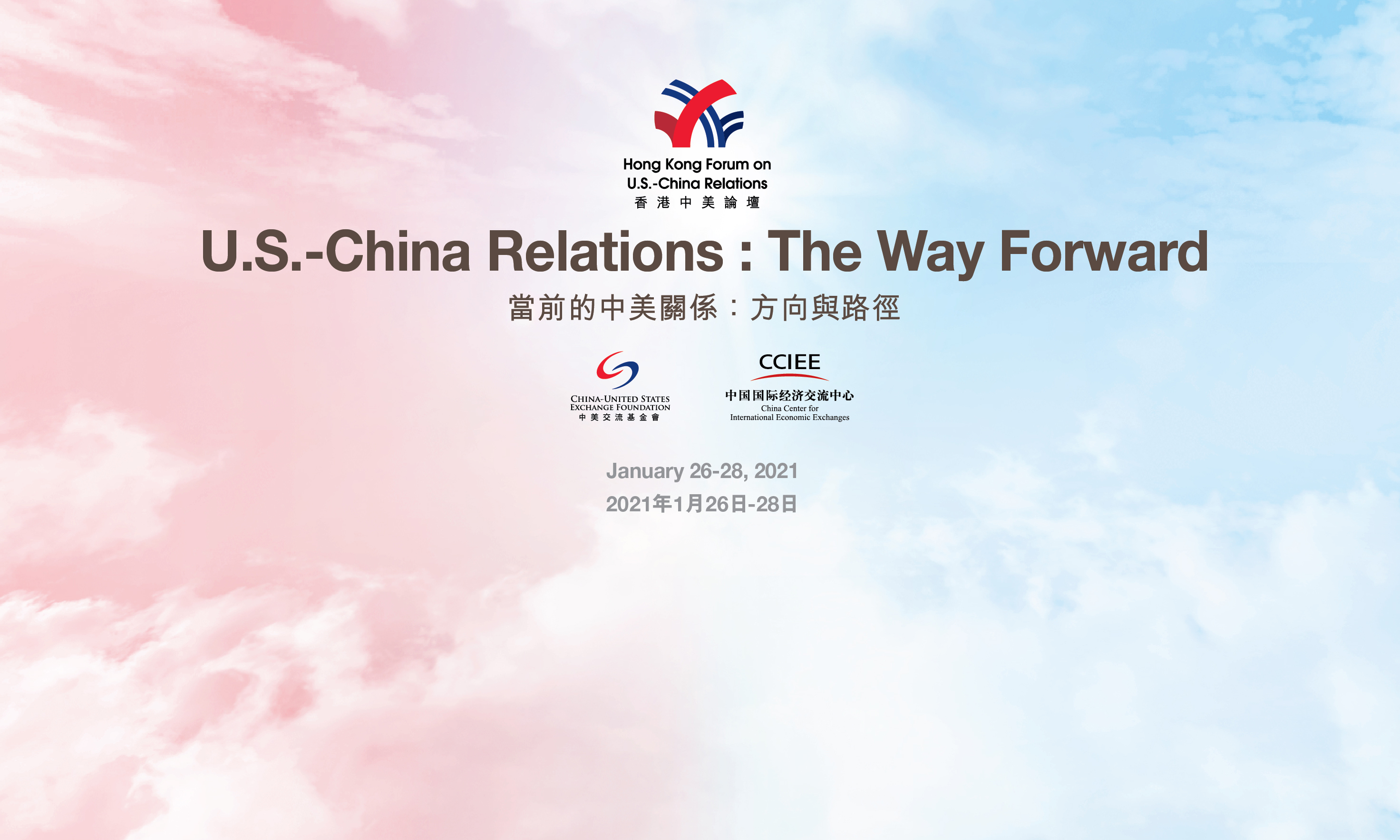 2021 Hong Kong Forum on U.S.-China Relations