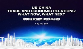 Home page | China-United States Exchange Foundation